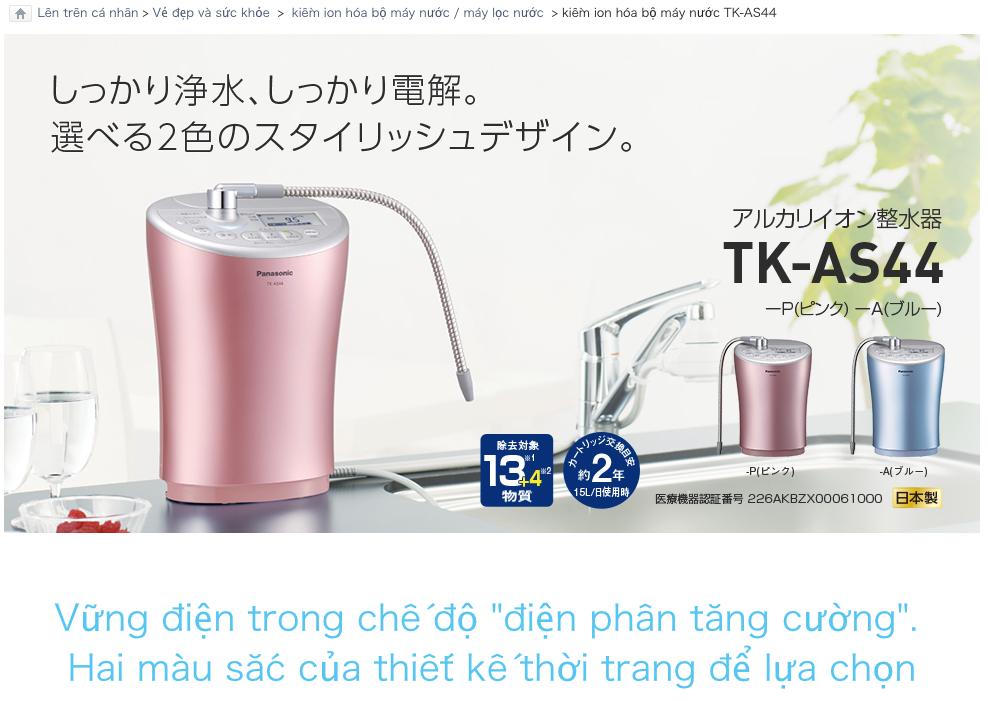 MÁY LỌC NƯỚC ĐIỆN GIẢI, KIỀM HOÁ PANASONIC ALKALINE TK-AS44 | japanshopTHT